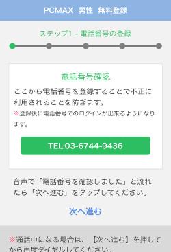 PCMAXの電話番号認証(スマホ)