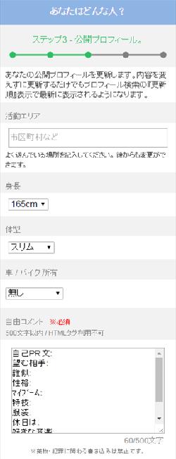 PCMAXプロフィール入力