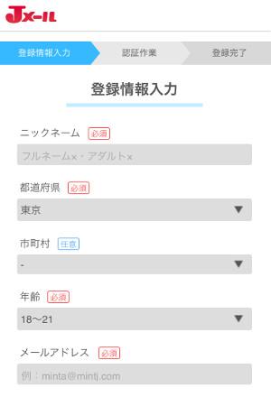 Jメール登録画面