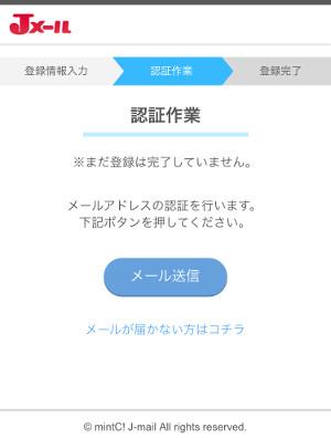 Jメール登録画面3