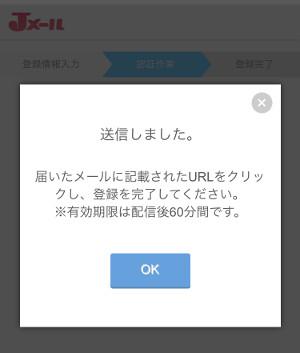 Jメール登録画面4