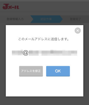 Jメール登録画面5