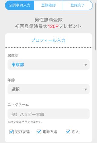 ハッピーメール登録2