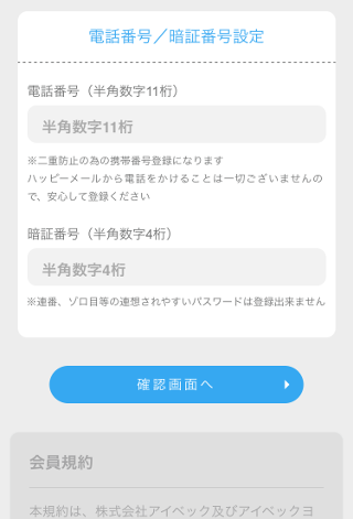 ハッピーメール登録3