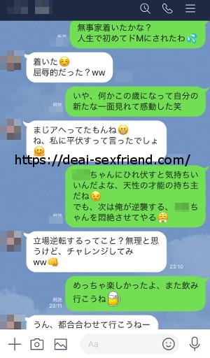 出会い系の美人痴女とLINE4