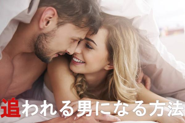【最強モテテク】女性に追われる男になる方法!LINEにデート術!
