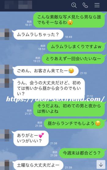 メンズエステ嬢とのLINE4